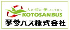 琴参バス株式会社
