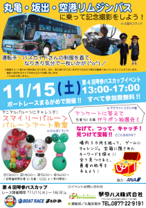 20141115buscup