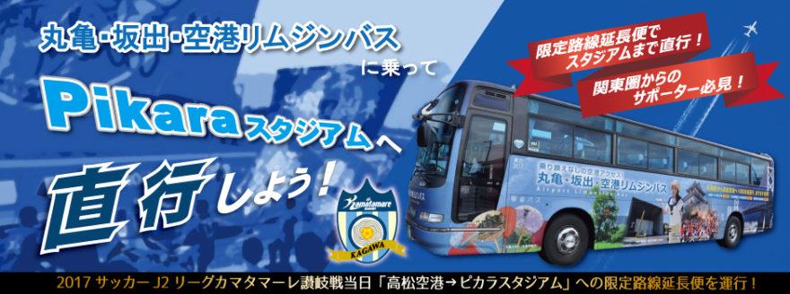 うどん県から世界への旅〜丸亀・坂出・空港リムジンバスがお手伝いします。